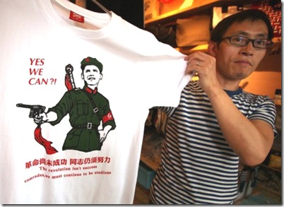 Obama-as-seen-in-China-550x399