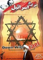 Israel_narrowweb__200x283